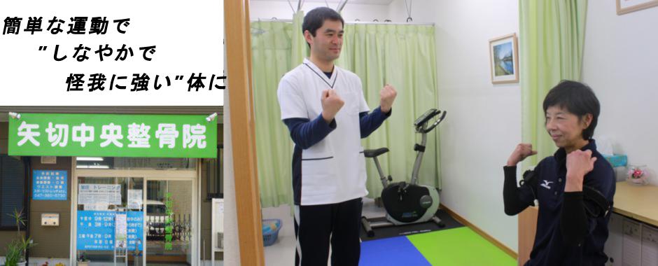 松戸市の加圧トレーニングのインストラクターがいる矢切中央整骨院。千葉県市川市で加圧トレーニンング